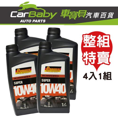 【車寶貝推薦】CROMA 10W-40 機油(四瓶)