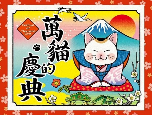 【此木創遊】萬貓的慶典Festival of Thousand Cats -繁中正版桌上遊戲 《日本益智遊戲》中壢可樂農莊