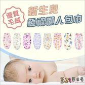 嬰兒被 懶人包巾 嬰兒包巾 棉布寶寶蓋毯-321寶貝屋