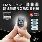 鈕釦型微型攝錄影機 送16G記憶卡 針孔...