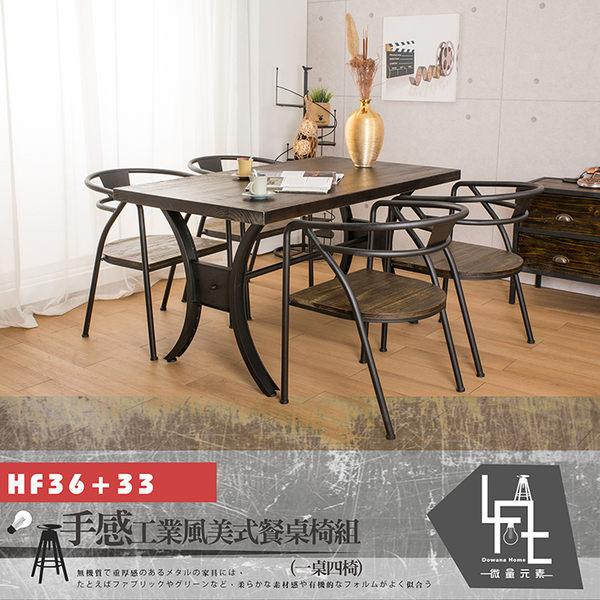 ♥【微量元素】 手感工業風美式餐桌椅組/一桌四椅 HF36+33 桌椅 餐桌椅組【多瓦娜】