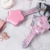 星星梳子女按摩家用兒童梳子可愛女孩小梳子隨身長發便攜mm梳子    琉璃美衣