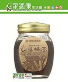 【長庚生技】沙漠蜂蜜(瓶裝) x1瓶(250g/瓶)