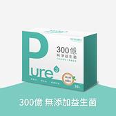 『買就送防護洗手乳』悠活原力 300億純淨益生菌(30條/盒)