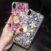 蘋果 iPhone 11 Pro Max XS MAX IX XR XS i8 Plus i7 Plus 香水瓶寶石花朵 手機殼 滿鑽 水鑽殼 訂製
