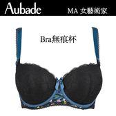 Aubade-女藝術家B-D蕾絲無痕透氣內衣(藍黑)MA