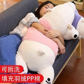 北極熊毛絨玩具送女友大號趴趴抱抱熊娃娃公仔可愛睡覺抱枕女孩生