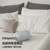 枕套 兩入  [上選長絨棉-大格白] 長絨棉寢織品;自然無印mix&match;翔仔居家;台灣製