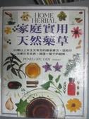 【書寶二手書T6/養生_QCE】家庭實用天然藥草_潘妮蘿.迪迪
