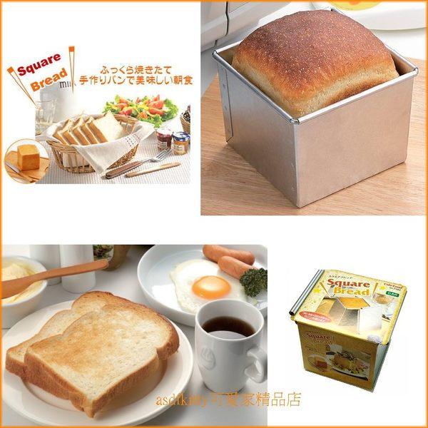 asdfkitty可愛家☆CAKELAND含蓋正方吐司盒烤模型-0.5斤SD-BMS105T國際牌製麵包機可用-日本製