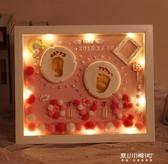 印泥紀念-寶寶手足腳印泥新生嬰兒童百天創意禮物滿月紀念品周歲相框 東川崎町