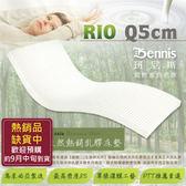 【班尼斯國際名床】~【單人3x6.2尺x5cm】天然無毒100%馬來西亞天然乳膠床墊~百萬馬來保證