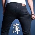 夏季薄款純黑色男士牛仔褲高彈力透氣修身休...