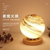 桌燈床頭燈臥室玻璃簡約LED小夜燈溫馨調光北歐風格燈飾星球檯燈【鉅惠85折】