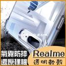 Realme X7 Pro Realme 7 C3 6 6i X50 Pro 高透四角加厚防摔殼 透明手機殼 透明軟殼 全包邊 保護套
