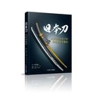 日本刀:全面剖析日本刀的鍛造與鑑賞藝術