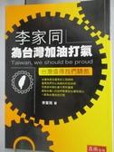 【書寶二手書T9/科學_OKO】李家同為台灣加油打氣:台灣值得我們驕傲_李家同