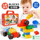 百變大顆彩色車輪積木手提盒 兒童玩具 兒童積木 益智積木