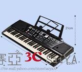 電子琴兒童初學61鍵