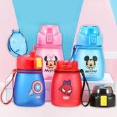 STAR BABY-正牌迪士尼米奇 米妮 / Marvel蜘蛛人 美國隊長 兒童水壺 水杯 隨手杯 直飲杯 390ML