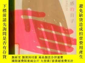 二手書博民逛書店罕見拾起情感的日子【304】Y10970 袁峯 文化藝術出版社