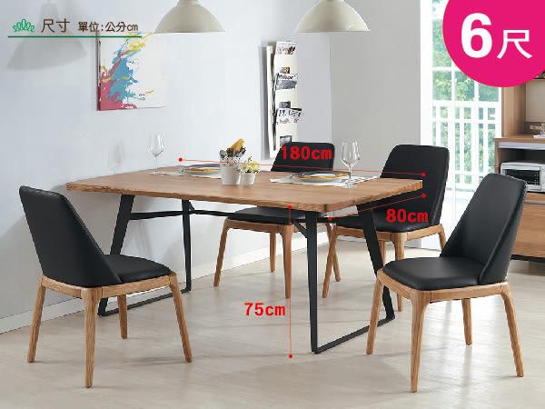【 赫拉居家 】艾恩 工業風 實木餐桌 _ 6尺