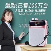 小蜜蜂擴音器教師專用無線耳麥話筒上課導游講課大音量喊話器喇叭