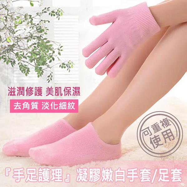 升級版凝膠嫩白手套   凝膠足套腳模腳套防乾裂去死皮手足護理足部去角質死皮足膜手膜