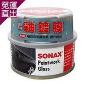 SONAX 釉鍍膜-淺色車專用500ml【免運直出】