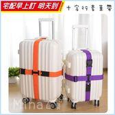 [7-11限今日299免運]十字型 行李箱綁帶 行李箱束帶 行李箱捆帶 行李箱綁帶✿mina百貨✿【F0204-2】