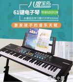 兒童電子琴鋼琴女孩玩具初學者入門電子琴成人學生3-6-10-12歲大號多功能電子琴QM『櫻花小屋』