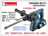 【台北益昌】《4.0AH×4顆》MAKITA 牧田 DHR263RM4 (24mm) 充電式三用 鎚鑽 電鑽 36V