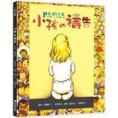 小孩的禱告(精裝)