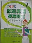 【書寶二手書T6/語言學習_HMH】中日英韓歡迎光臨餐廳用語_西蔭浩子