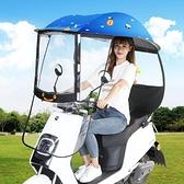 電動車遮陽罩 電動摩托車遮雨蓬棚新款電瓶車擋風罩擋雨透明全封閉遮陽防曬雨傘