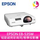 分期0利率 愛普生 EPSON EB-535W 3400流明 WXGA短距超亮彩商用/教學投影機 公司貨 原廠三年保固