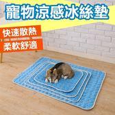 [XL號] 寵物涼感平鋪墊 寵物睡墊 寵物涼墊 狗狗涼墊 涼感 降溫 寵物用品 狗墊 貓墊【RS953】
