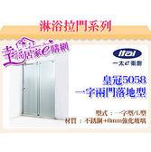 ITAI一太淋浴門-皇冠5028 一字兩門落地型