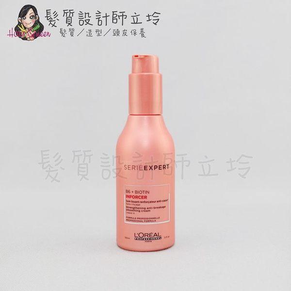 立坽『免沖洗護髮』台灣萊雅公司貨 LOREAL 絲漾博B6活髮素150ml IH07 IH11