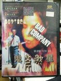 挖寶二手片-Y59-190-正版DVD-電影【鬼斧煞星】-傑克是紙製品銷售員 終日穿梭在公路上