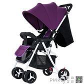嬰兒推車可坐躺折疊超輕便攜四輪夏季手推傘車bb寶寶兒童小嬰兒車CY 【PINKQ】