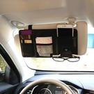 汽車遮陽板收納包
