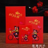 結婚用品個性創意婚禮紅包袋婚慶利是迷你開門喜字紅包     歐韓時代