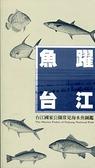 (二手書)魚躍台江:台江國家公園常見海水魚圖鑑