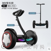 平衡車雙輪 兒童兩輪成人電動代步車智慧體感帶扶桿平衡車 小艾時尚.NMS