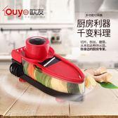 家用廚房刨絲器切絲器擦絲切薯格土豆片切花器多功能切菜器消費滿一千現折一百
