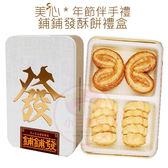 香港 美心佳品 鋪鋪發酥餅禮盒/發財餅禮盒【小三美日】