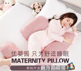 孕婦枕頭護腰側睡枕 孕婦抱枕托腹多功能u型睡覺孕婦墊子側臥睡墊 igo魔方數碼館