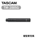 黑熊數位 TASCAM 達斯冠 TM-200SG 槍型麥克風 超心形 直播 採訪 錄音 K歌 錄影 收音