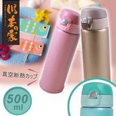 【川本之家】316不鏽鋼真空彈跳保溫瓶500ML-水藍綠JA-500MB